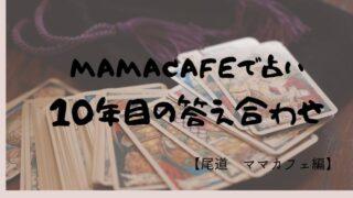 尾道のママカフェ 占い