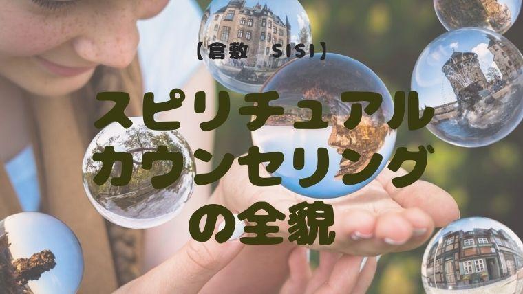 倉敷 sisi スピリチュアル