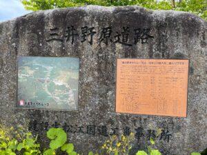 三井野原道路の奥出雲おろちループ