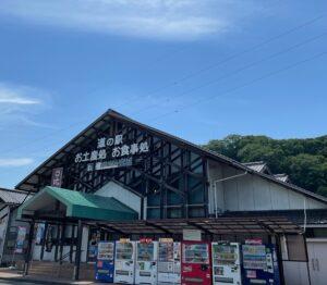 広島県東城町 道の駅
