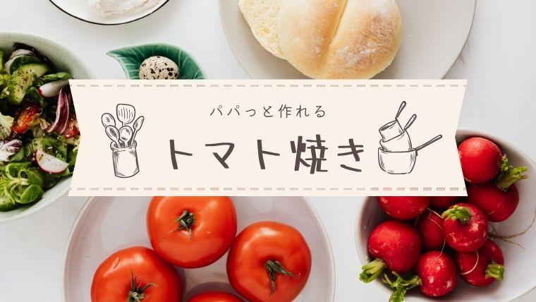 超簡単トマト焼き