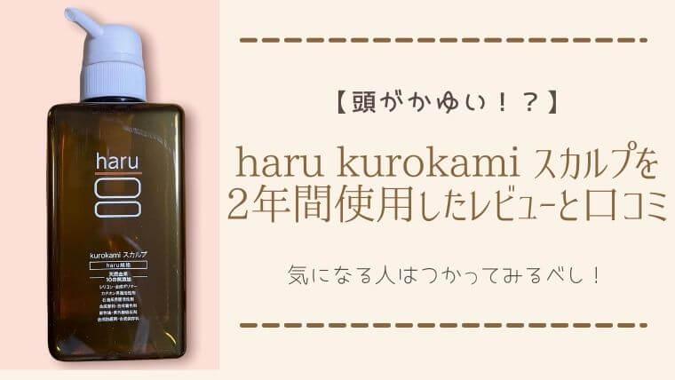 haru kurokami スカルプを使用したレビューと口コミ