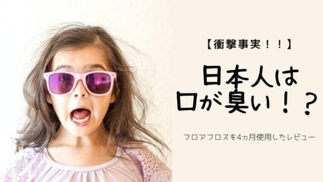 日本人は口が臭い